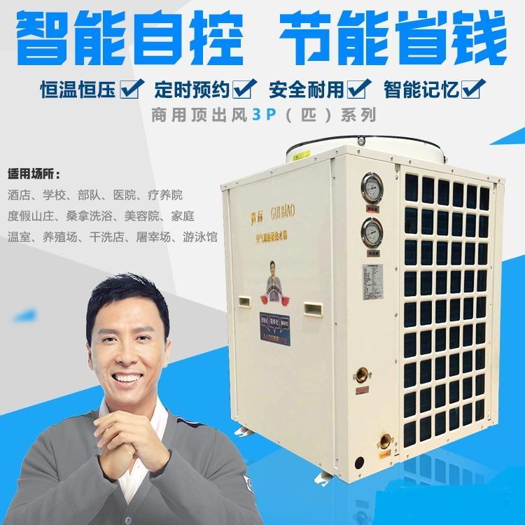 云南空气能维修,贵标空气能技术精湛,服务贴心!